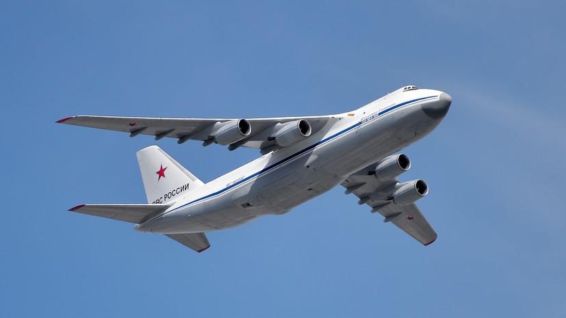 Российский самолёт доставил …