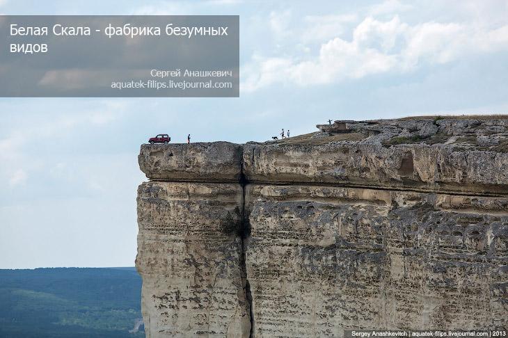 Белая скала в Крыму