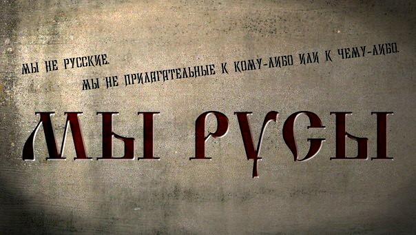 Наследие Русов: Велесова книга и Славяно-Арийские Веды