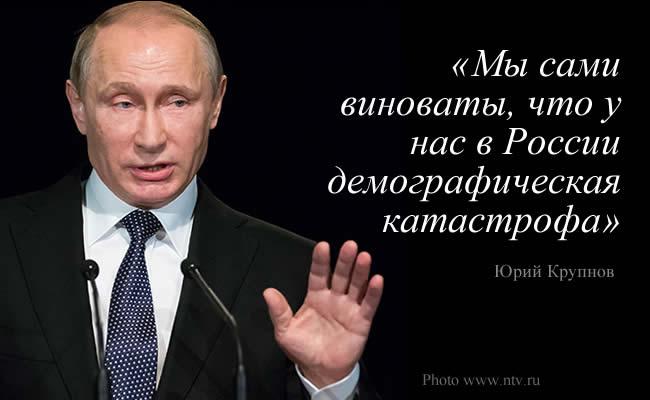 Путин зовет русских домой