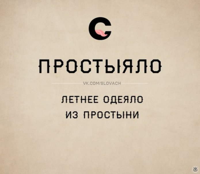 Новые русские словечки 7