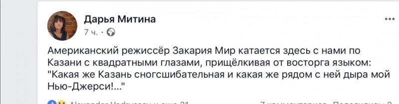 Американский режиссер Закария Мир о Казани