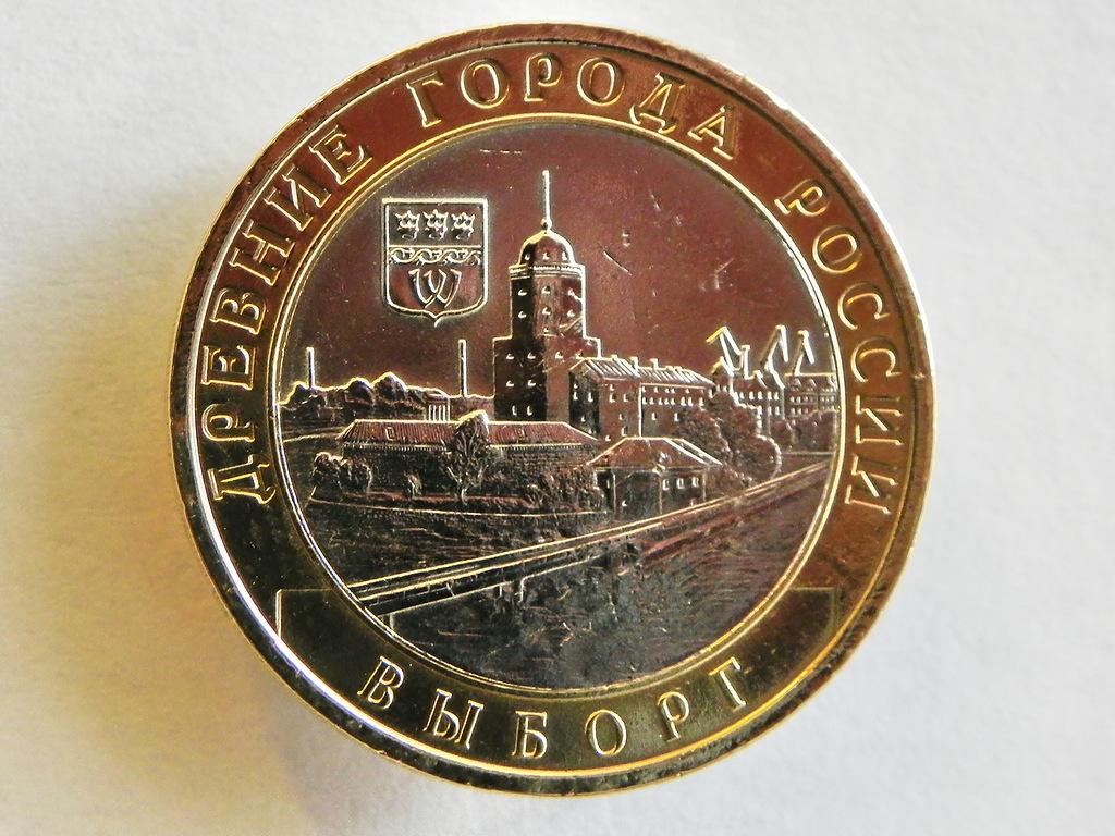 Древние города России в монетах