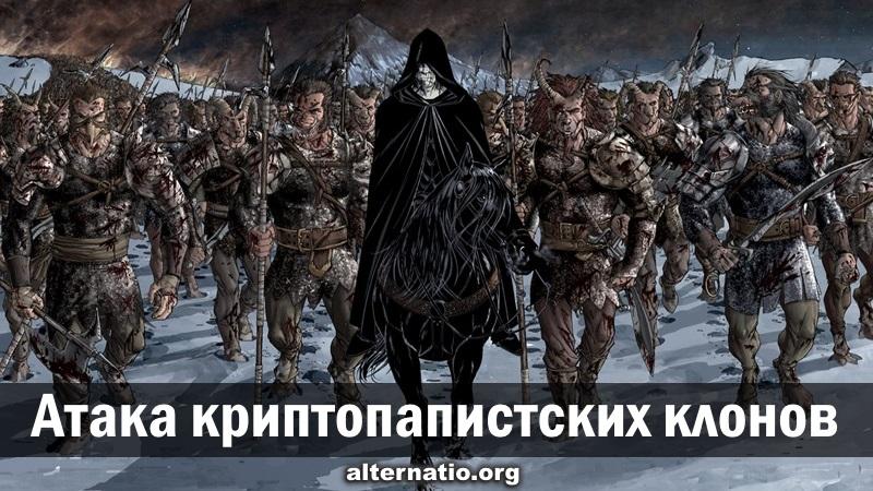 Атака криптопапистских клонов