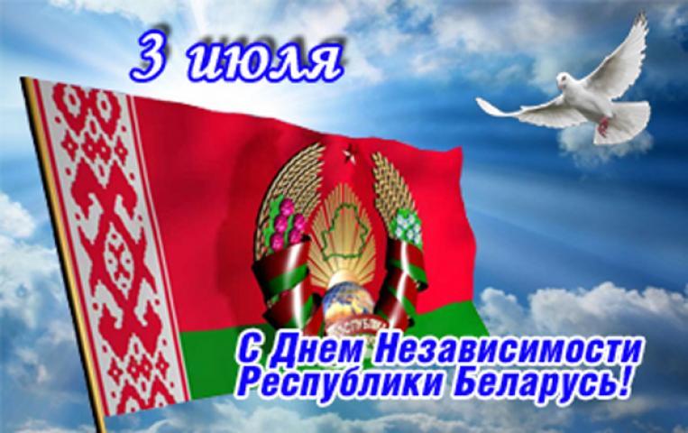 Поздравление с днем независимости 3 июля