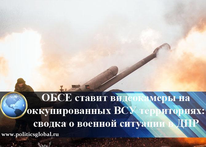 ОБСЕ ставит видеокамеры на оккупированных ВСУ территориях: сводка о военной ситуации в ДНР