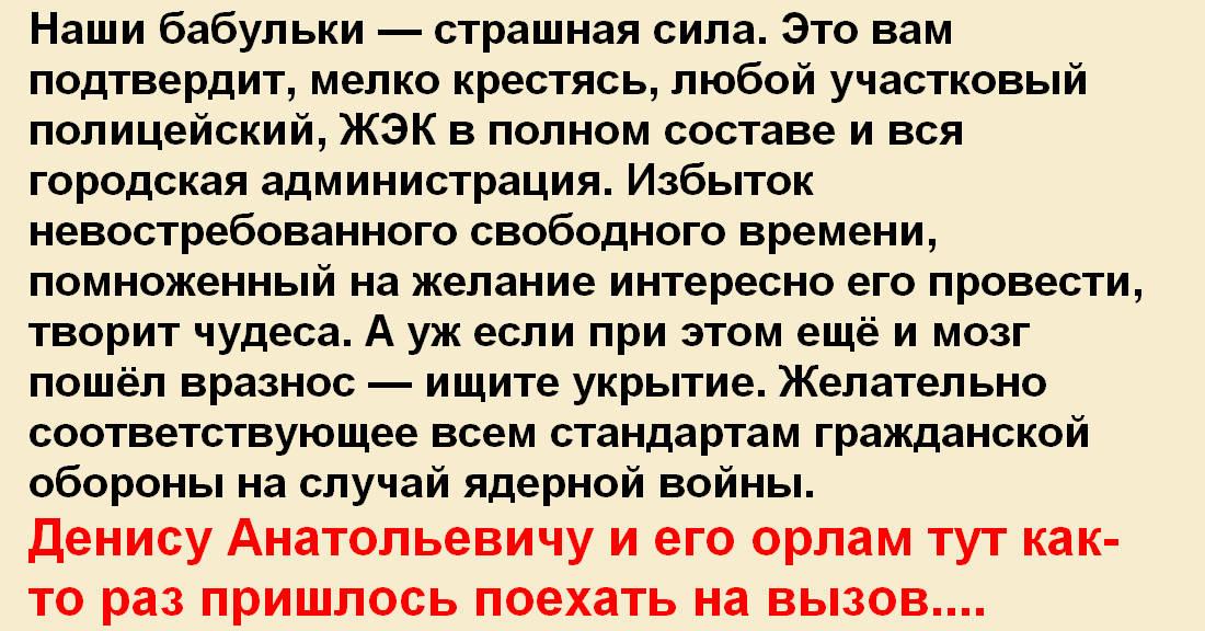 — Кого выковыриваем?— деловито осведомился Денис Анатольевич.— Бабульку,— пояснил участковый полицейский.— Крушит дома всё подряд…