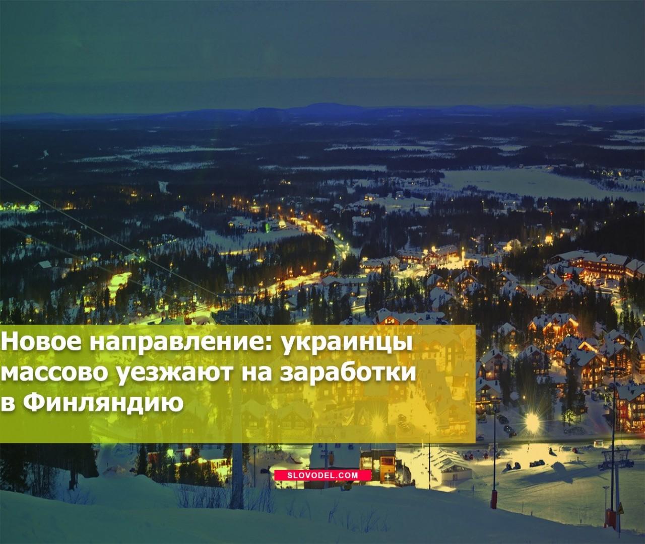 Новое направление: украинцы массово уезжают на заработки в Финляндию