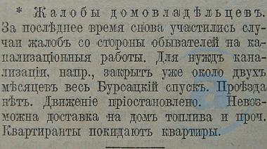 Этот день 100 лет назад. 09 октября (26 сентября) 1912 года