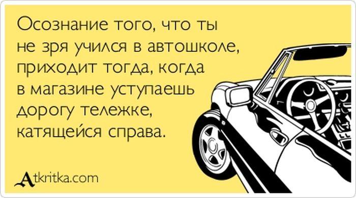 Поздравление с днем рождения про автомобиль