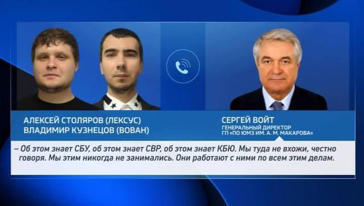 """Скандал в разгаре: Директор """"Южмаша"""" выдал пранкерам совсем не то, что ранее говорил на публику"""