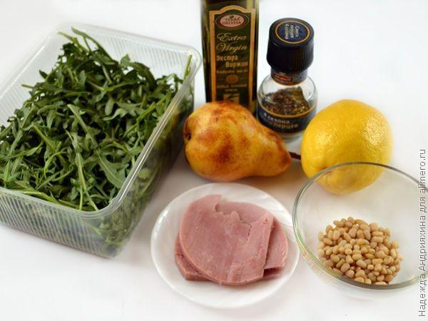 Салат с рукколой, грушей и ветчиной