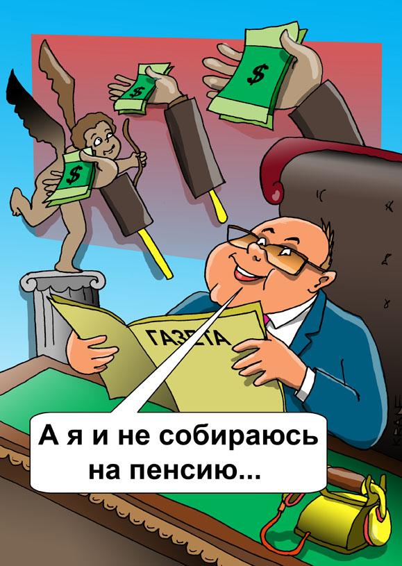 Почему пенсии чиновникам пла…