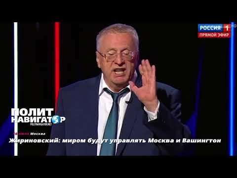 Жириновский: миром будут управлять Москва и Вашингтон