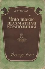 Умнов Евгений Иванович «Что такое шахматная композиция»
