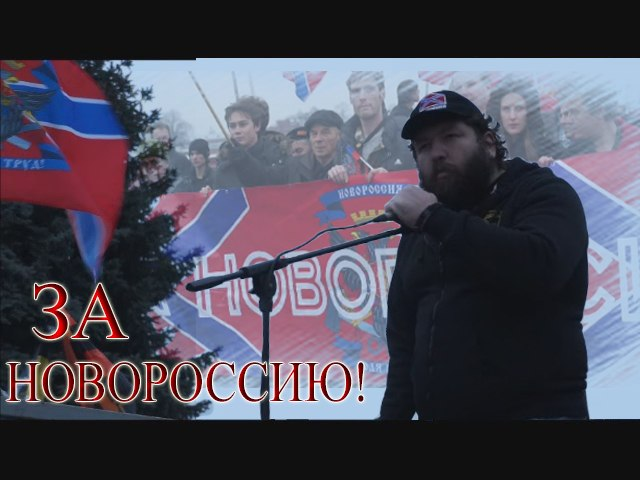 Пора объединяться! За Россию…