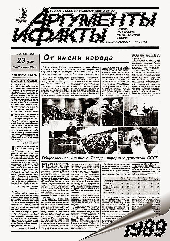 20 лет без СССР - Страница 5 Original