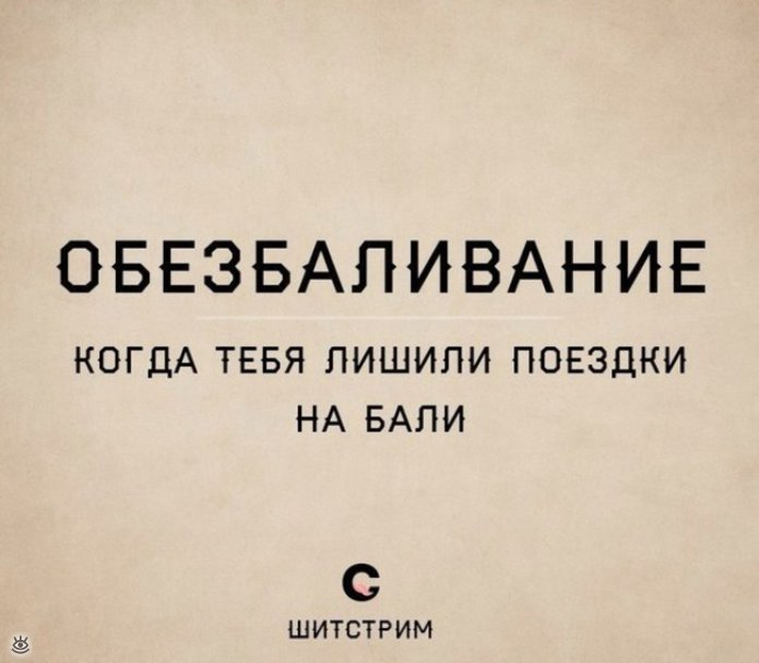 Новые русские словечки 12