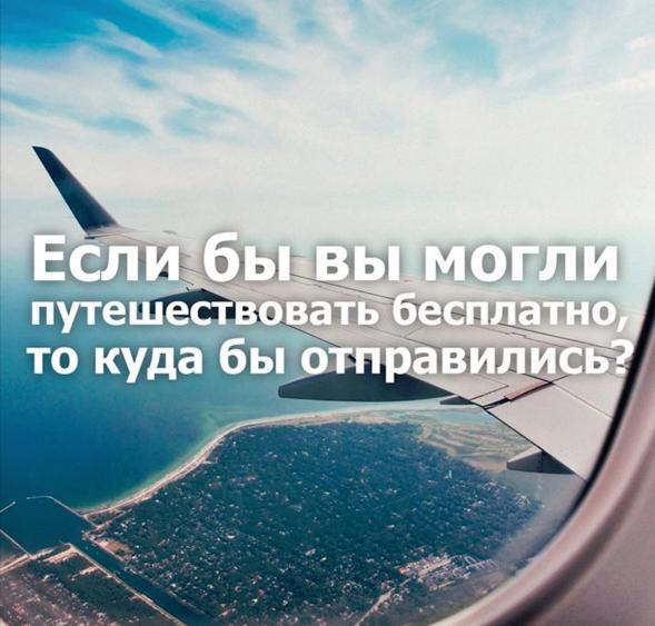 Если бы вы могли путешествов…