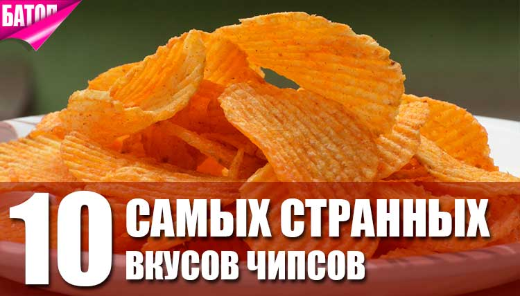 10 самых странных вкусов картофельных чипсов