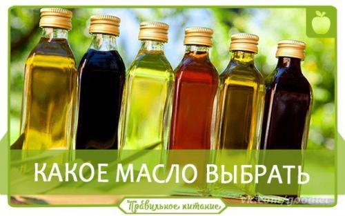 Какое масло выбрать