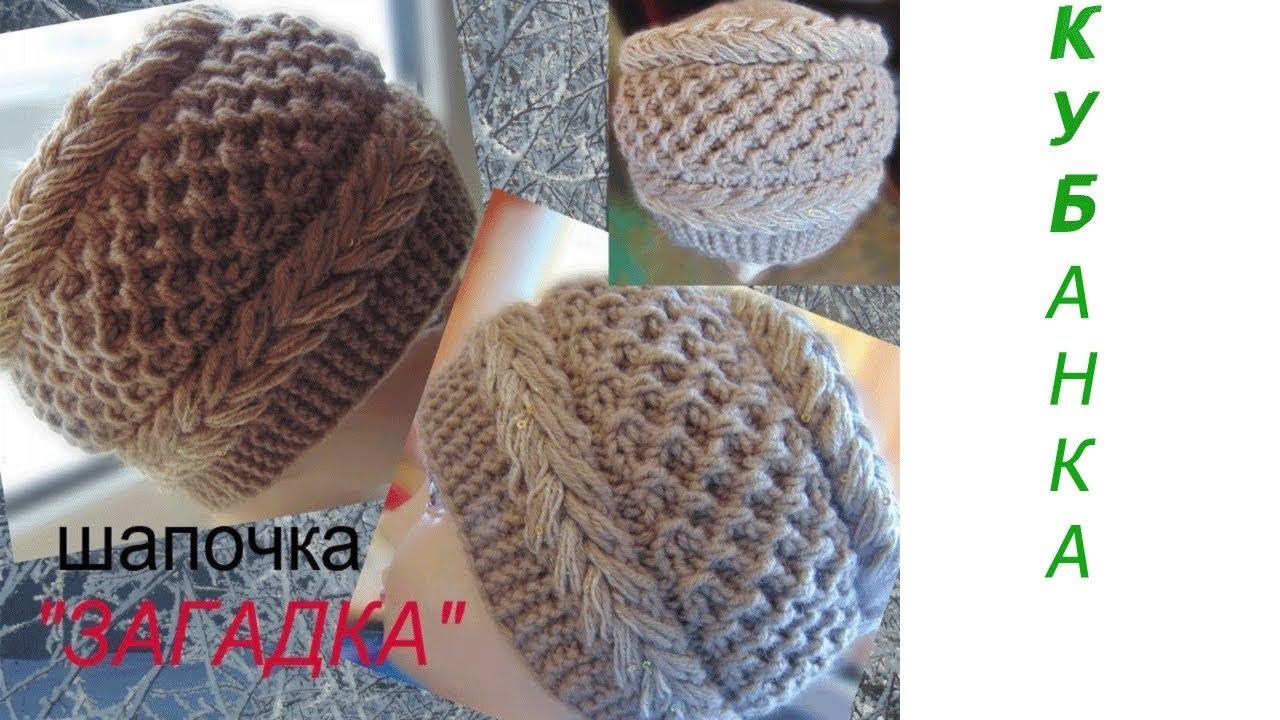 Картинки по запросу Шапка-Кубанка на двух спицях.Простий способ вязания. Видео с субтитрами. Beautiful hat knitting.