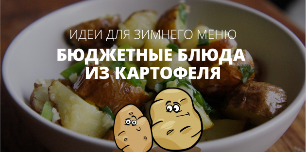 6 бюджетных блюд из картофеля