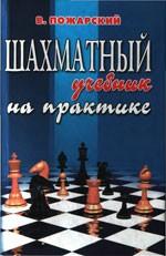 Пожарский Виктор Александрович «Шахматный учебник на практике»