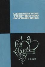 Батуринский Виктор Давыдович, составитель «Шахматное творчество Ботвинника». Том 2