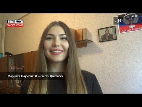 Марьяна Наумова: Я — часть Донбасса