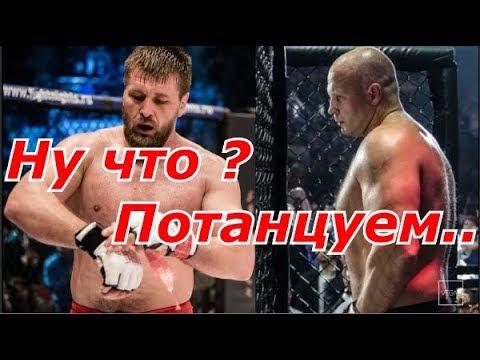 Федор Емельяненко против Виталия Минакова Смотреть всем !
