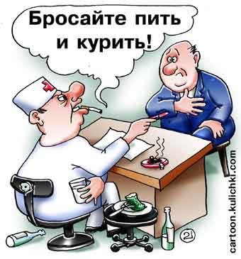 Алкоголизм, Алкоголь, Больницы и врачи, Вредные привычки, Здоровый образ жизни, Курение, Медицинский юмор