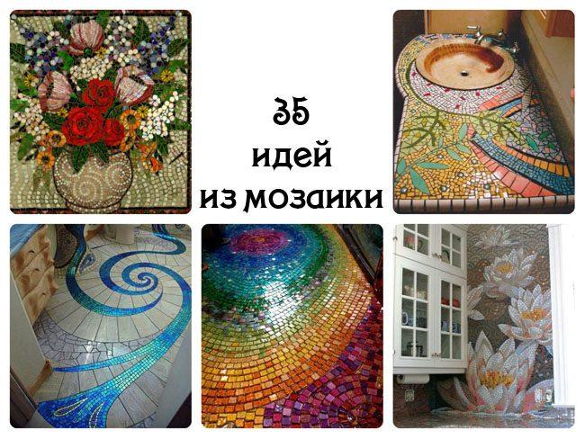 Идеи применения мозаики