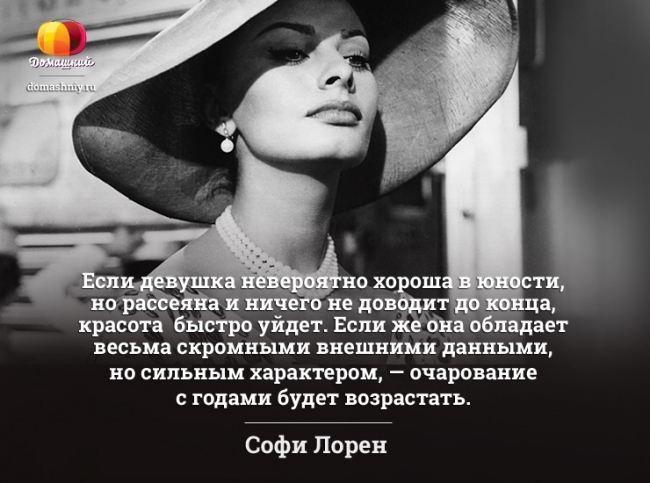 Великие слова великих людей о красоте