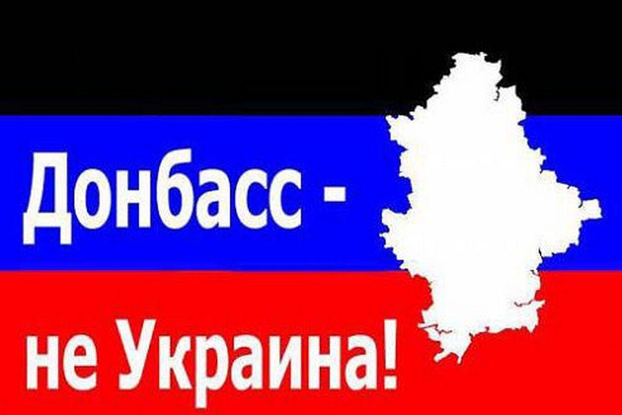 Судьба Донбасса: взгляд из Москвы и Киева
