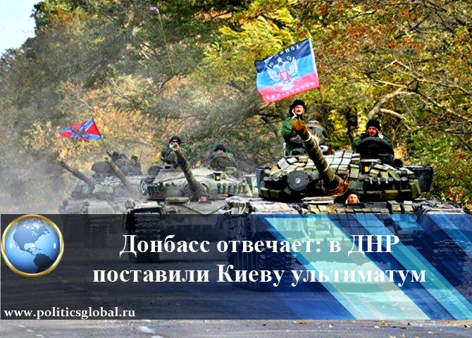 Донбасс отвечает: в ДНР поставили Киеву ультиматум