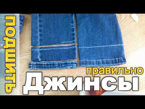 Как правильно подшить джинсы… Сохраняем фабричный шов!