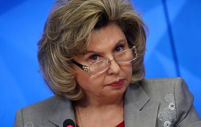 Москалькову беспокоят нарушения прав россиян в США и на Украине