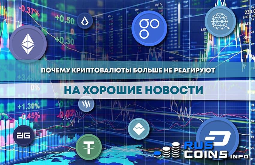 Криптовалюты не реагируют на хорошие новости