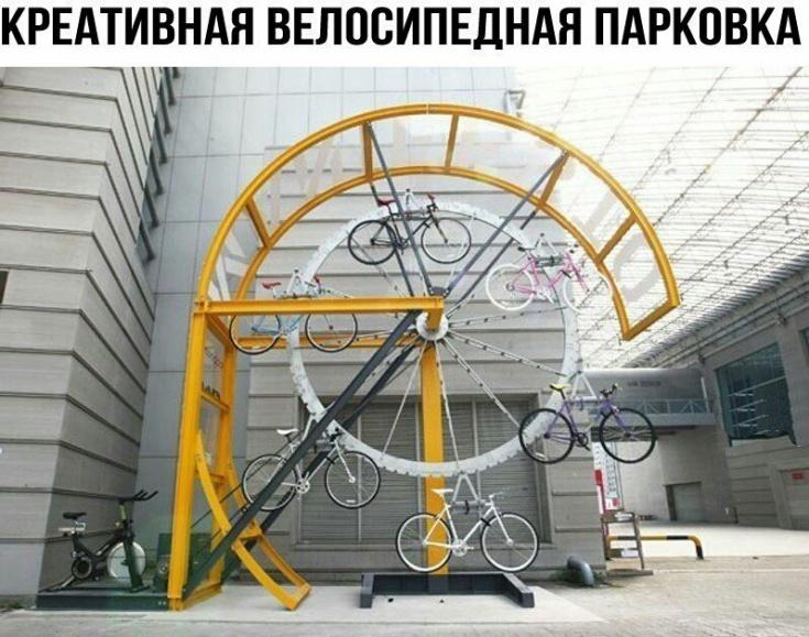 Велопарковка. Будущее наступило.