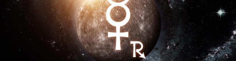 Ретроградный Меркурий – «ско…