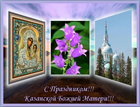 Праздник Казанской иконы Божией Матери. С Праздником!