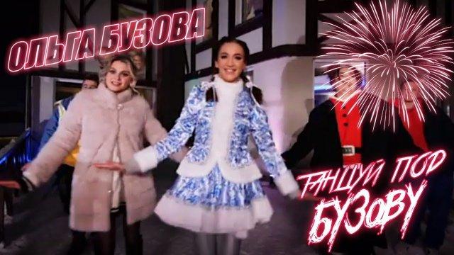Премьера клипа! Ольга Бузова  — «Танцуй под Бузову». С новым годом!