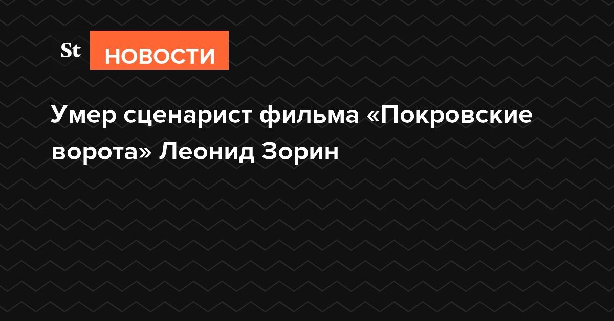Умер сценарист фильма «Покровские ворота» Леонид Зорин