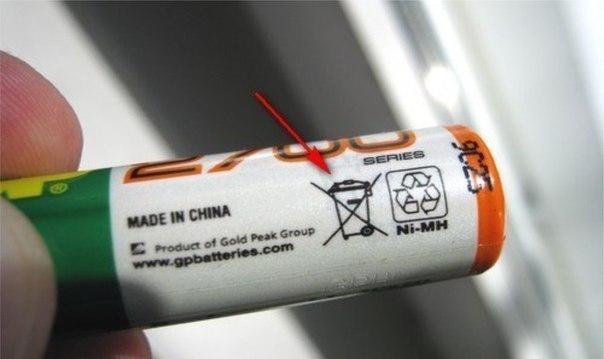 Каждый знает, зачем нужна батарейка, но мало кто знает, что ее нельзя выбрасывать, после того, как она израсходует свой заряд. И об этом написано на каждой батарейке, только там не уточняется, куда же ее тогда девать?
