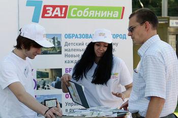 Волонтеры штаба Собянина определили дизайн своей формы