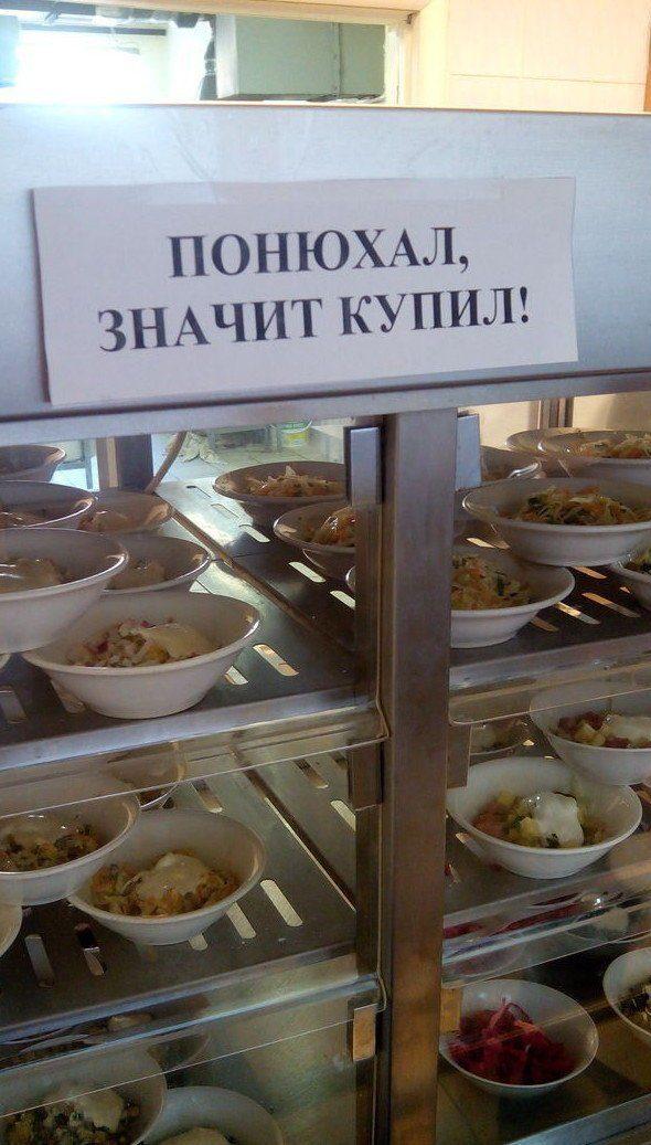 Суровый русский общепит