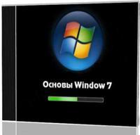 Основы Windows 7