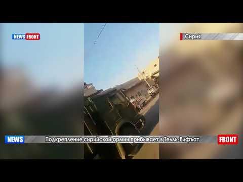 Подкрепление сирийской армии прибывает в Телль Рифат
