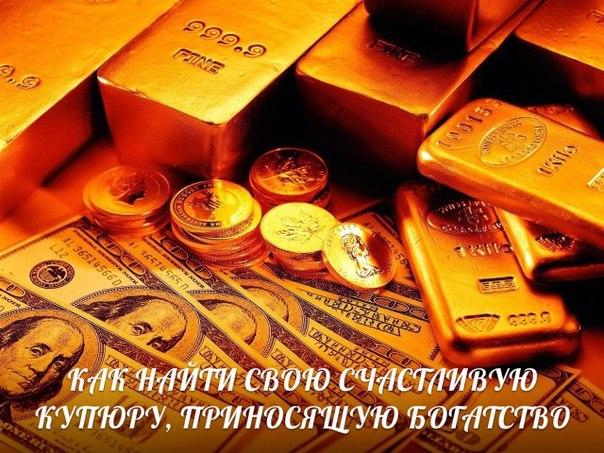 Кто не мечтает, чтобы деньги в кошельке водились всегда? Да еще и преумножались?